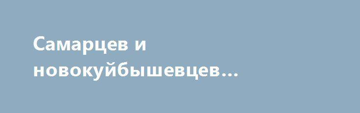 Самарцев и новокуйбышевцев приглашают на «Ночь кино» http://likesnew.ru/news/razvlechenija/samarcev_i_novokujbishevcev_priglashajut_na_noch_kino.html  В Самарской области площадками для проведения «Ночи кино» выбрали кинотеатр под открытым небом «Филин» в Самаре и летний театр Парка Победы в Но #лайфхак #кино.