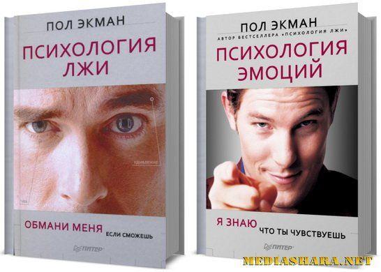 Психология лжи и Психология эмоций (Пол Экман) 2008-2010