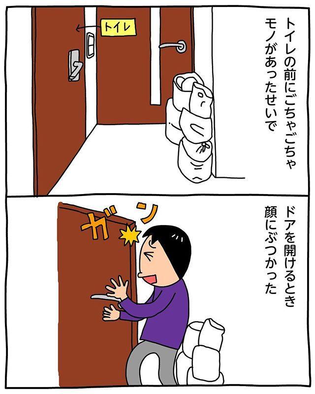 トイレの前にごちゃごちゃモノがあったせいで 昨日のハイライト ドア