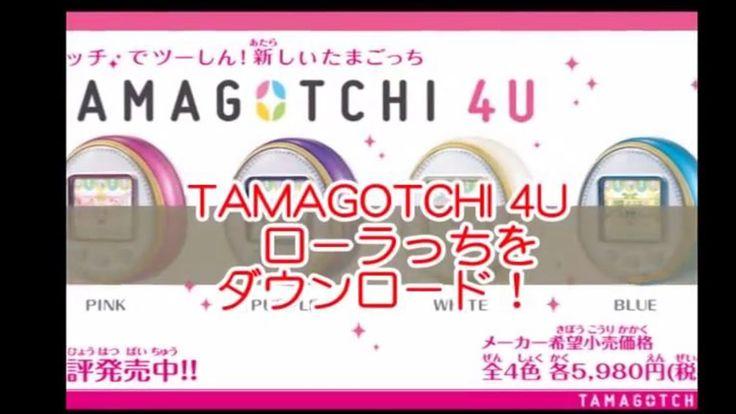 【クリスマスプレゼントに最適】TAMAGOTCHI 4U ローラっちをダウンロード!【ダウンロード出来ない?!】  たまごっち新作、TAMAGOTCHI 4U(たまごっちフォーユー)を実際に買ってみました!限定ローラっちを早速ダウンロードしてみたのですが・・・。ネットで調べたら、カードのタッチ部分じゃなくて、ローラっちのキャラが描かれているところにタッチさせると行けた~♪との情報がありましたが、私の環境では出来ませんでした。。。(T_T)  ローラっちGET出来た方の情報がありましたら、教えて頂けると嬉しいです☆  10/4更新! 解決出来ました!ローラっちをダウンロードの方法→http://youtu.be/C4FC9IrlIT4   ☆☆☆☆☆☆ 涙腺崩壊-1分で感動!では、 泣ける話、感動する話を 厳選して配信しています。   音と画像で心震える感動を…。  チャンネル登録すると 新しい動画がスグに見れます☆ ▼▼▼ http://www.youtube.com/subscription_c...