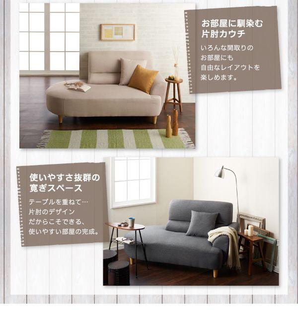 コンパクトでおしゃれなソファ。片肘カウチ&ラウンドデザイン!座面幅は広々84cm!2人で座ってもたっぷりのゆとり感!!