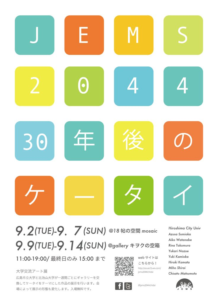 フライヤー azusa-sumioka.com