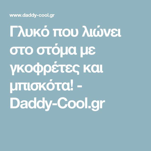 Γλυκό που λιώνει στο στόμα με γκοφρέτες και μπισκότα! - Daddy-Cool.gr
