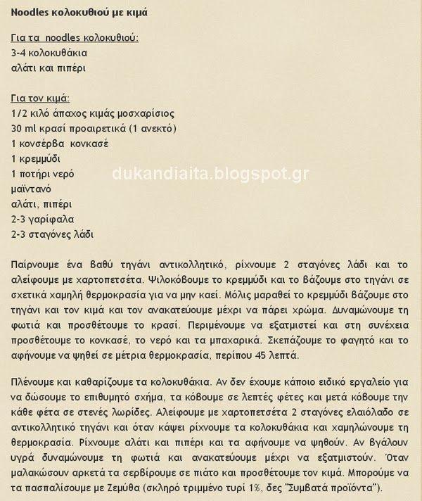 Όλα για τη δίαιτα Dukan: Noodles κολοκυθιού με κιμά