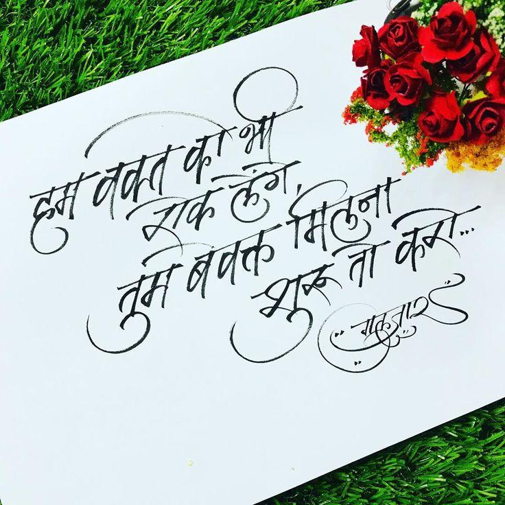 25+ Wedding calligraphy fonts hindi information