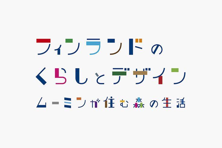 ロゴタイプのデザイン|長崎県美術館
