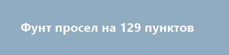 Фунт просел на 129 пунктов http://krok-forex.ru/news/?adv_id=9898 Аналитика форекс   23 сентября: В пятницу в центре внимания у трейдеров оказался британский фунт. Его продажи начались на азиатской сессии и усилились на европейской. Они обратили внимание на вчерашнее заявление  главы МИД Великобритании Бориса Джонсона в эфире телеканала  Sky News.  В эфире Б.Джонсон рассказал, что ожидает запуска статьи 50 Лиссабонского соглашения, в начале следующего года. Другими словами запуск Brexit…