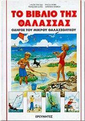 Το βιβλίο της θάλασσας θα σε βοηθήσει σαν ένας καλός και έμπειρος σύντροφος. Εδώ θα βρεις εκατοντάδες πληροφορίες για το μαγικό κόσμο της θάλασσας. Μπορείς, έτσι, να γίνεις ένας αληθινός μικρός θαλασσόλυκος. Ηλικία 8+