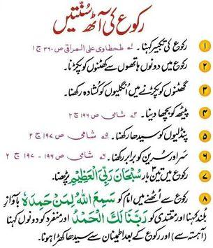 Sunnah of Salah . 8 Sunnah of Ruku