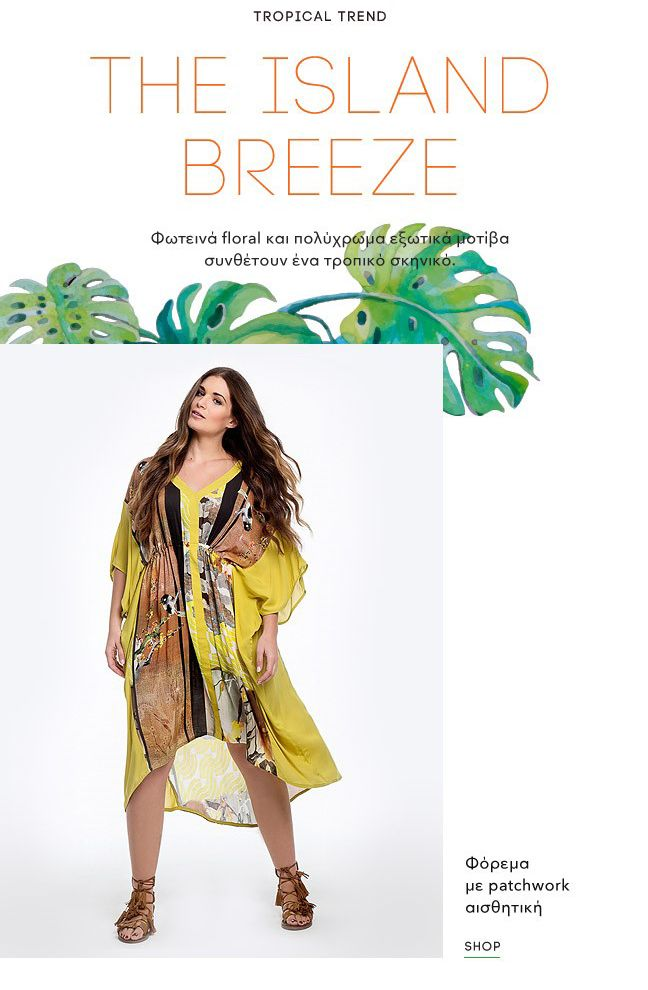 This season we bring some tropical vibes into our style! Φωτεινά floral και πολύχρωμα εξωτικά μοτίβα συνθέτουν ένα τροπικό σκηνικό. #matfashion #SpringSummer2016 #collection