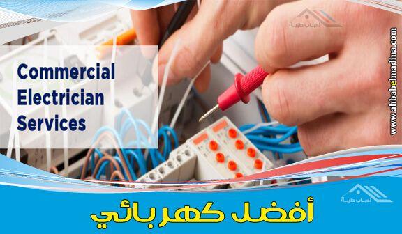 رقم أفضل فني كهربائي منازل بالرياض Electrician Services Commercial Electrician Electrician