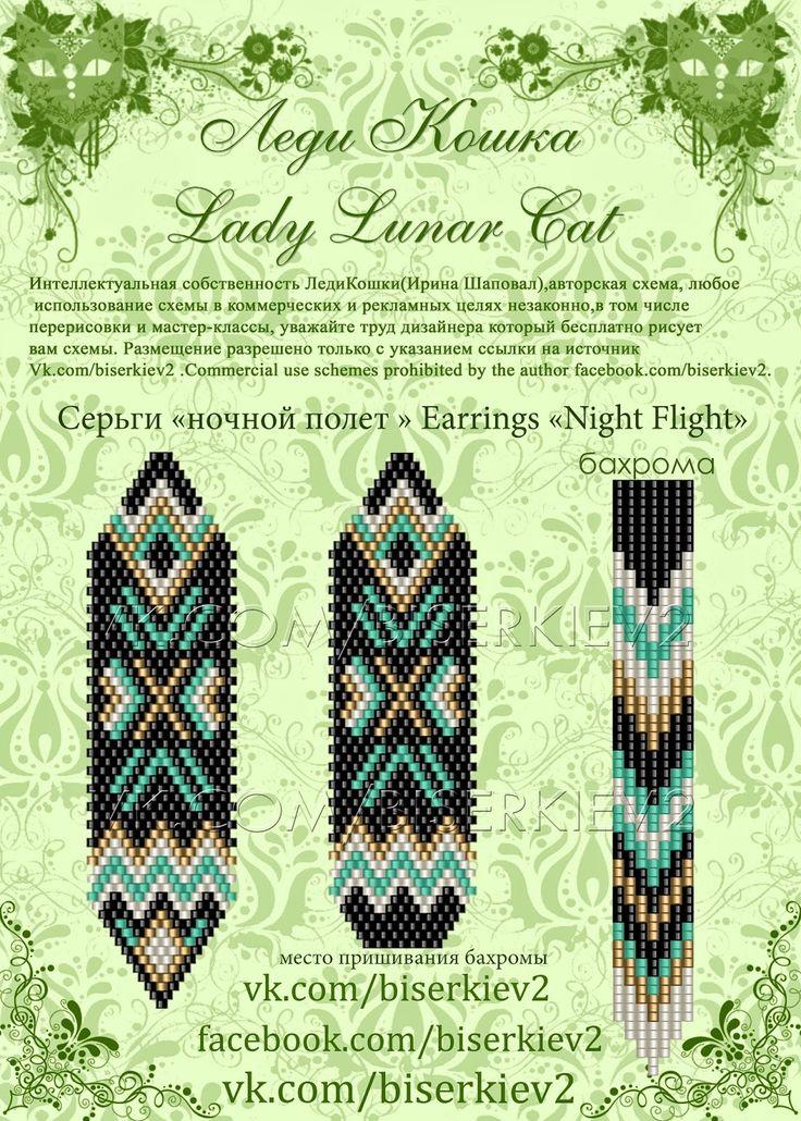 """Схемы для бисероплетения от Леди Кошки (Lady Lunar Cat): Patterns """" Night flight"""" / Схемы """" Ночной полет """"."""