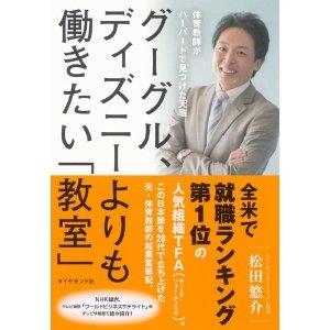 グーグル、ディズニーよりも働きたい「教室」   (著) 松田 悠介 出版社: ダイヤモンド社