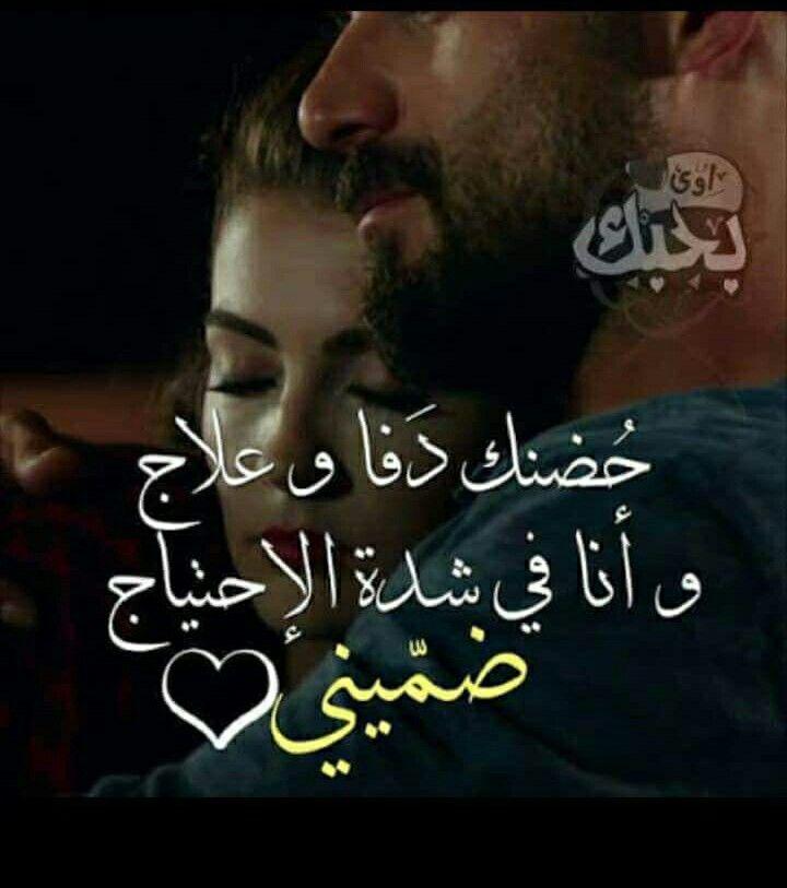 Pin By Raneem On سألقاك يوما Beautiful Arabic Words Love Words Romantic Quotes
