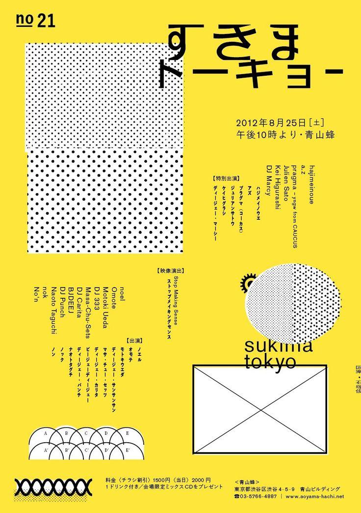 Sukima Tokyo - Shun Ishizuka