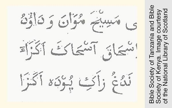 A section of Matthew chapter 1 in Swahili Arabic script