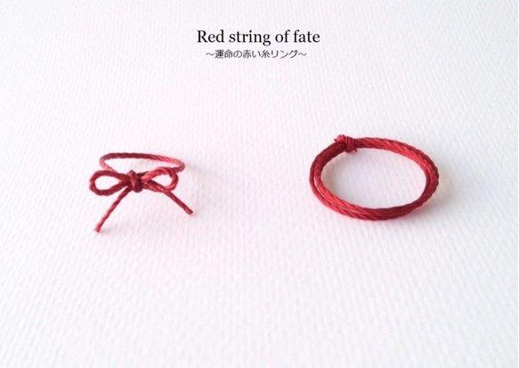 【再販作品】運命の赤い糸リング~Red string of fate~◇受注生産◇ウェディング・前撮り その他オーダーメイド Megu ハンドメイド通販・販売のCreema