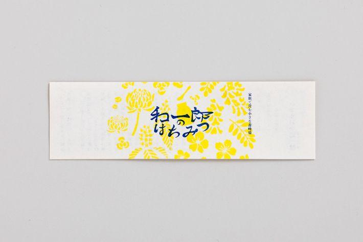 和一郎のはちみつ 包装紙・パンフレット | homesickdesign