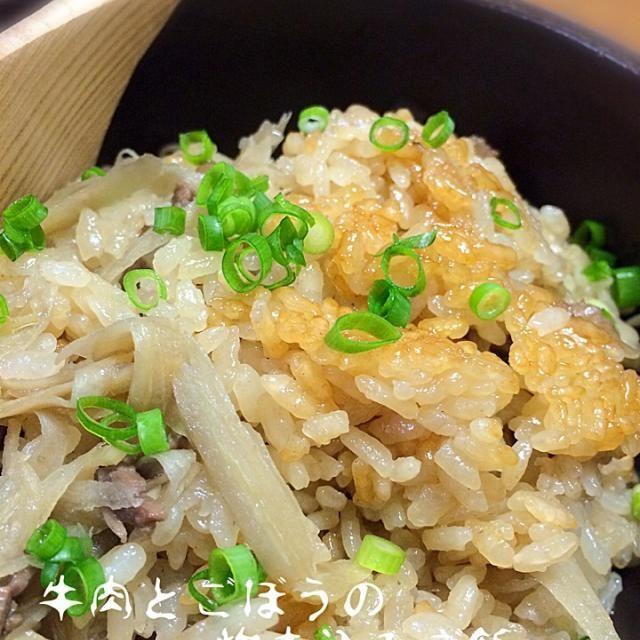 今日のお弁当の炊き込みご飯^_−☆  私はさめてからの方が好きかも (〃艸〃)ムフッ  本当に美味しいので是非〜(⌒▽⌒) - 207件のもぐもぐ - 牛肉とごぼうの炊き込みご飯 by Yuring