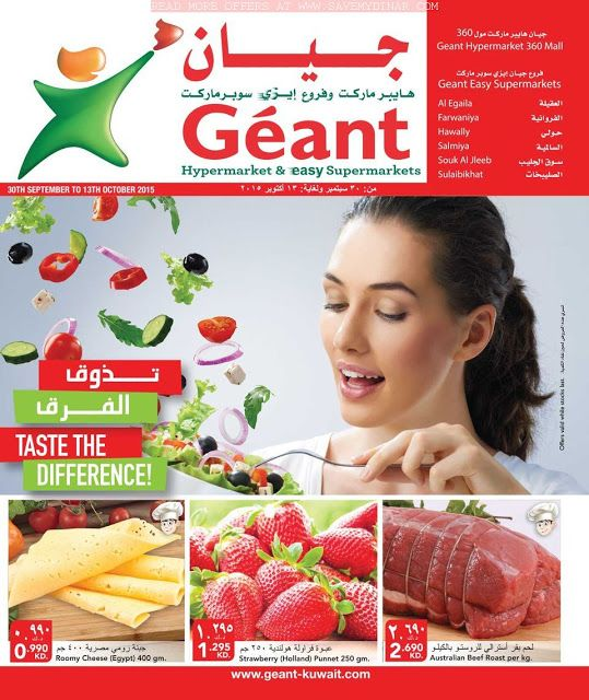 Geant Kuwait - Special offer valid from 30th September 2015 to 13th October 2015 | SaveMyDinar