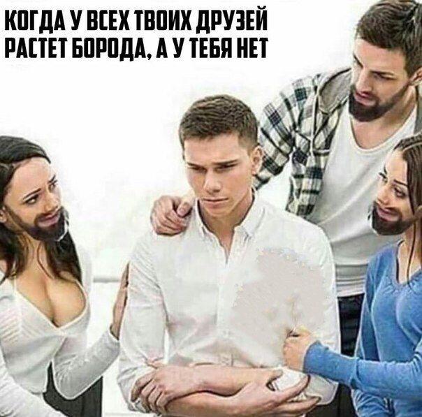 Русские (русскоязычные) смешные мемы. Мемасы ржач приколы 18+ ЧТБ Мемы на русском. Борода