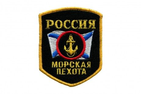 COMMON SLEEVE PATCH OF RUSSIAN NAVAL INFANTRY. The common sleeve insignia of Russian marines. Is worn on the right sleeve of the uniform.  Is not official nowadays, but is still popular among all ranks – from a seaman to a commander. #military #armedforces #armynavyshop #army #russian #awards #gift #decoration #souvenirs #navy   #marinecorps   #naval   #anchor   #coastal   #blackdeath  #patches