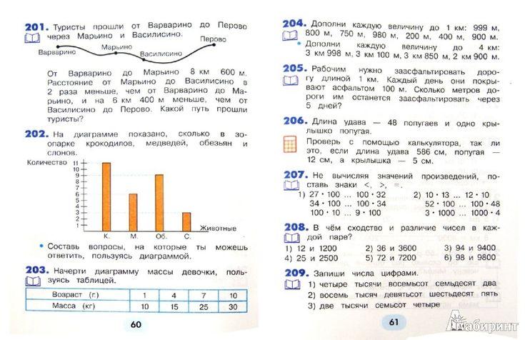 Обж 8 класс параграф 5.1 разница