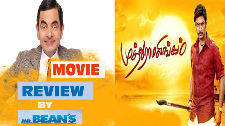 Muthuramalingam Review by MR .BEAN Gautham Karthik | Priya Anand | NapoleonMuthuramalingam Review by MR .BEAN Gautham Karthik | Priya Anand | Napoleon | Review. source... Check more at http://tamil.swengen.com/muthuramalingam-review-by-mr-bean-gautham-karthik-priya-anand-napoleon/