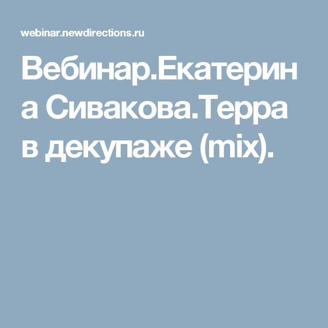 Вебинар.Екатерина Сивакова.Терра в декупаже (mix).