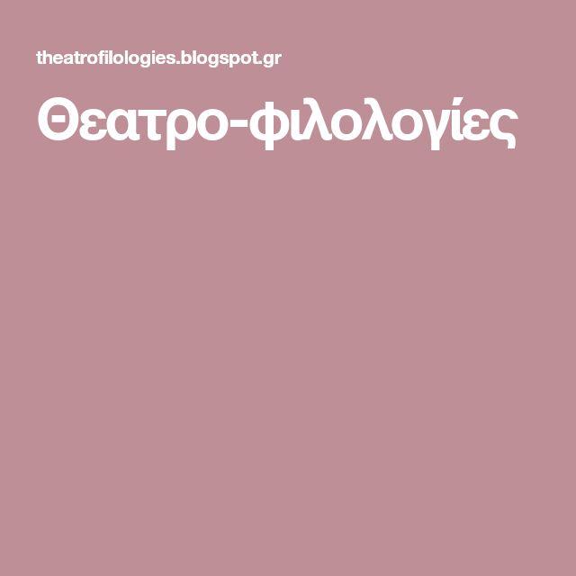 Θεατρο-φιλολογίες