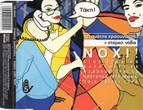 Στερεο Νοβα + Σταματης Κραουνακης - Νοχι (CD Single)