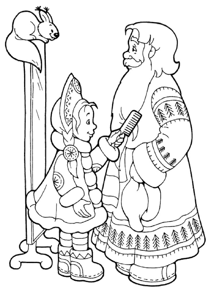 Раскраска Дед Мороз и внучка Снегурочка