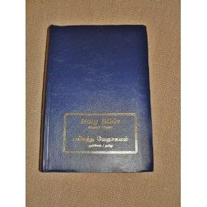 Tamil - English Bilingual Bible / King James Version - Tamil / KJV   $139.99