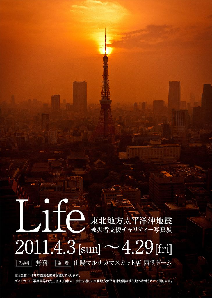 Photo exhibition poster with Tokyo Tower