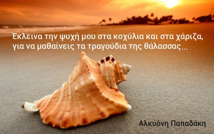 Έκλεινα την ψυχή μου στα κοχύλια και στα χάριζα, για να μαθαίνεις τα τραγούδια της θάλασσας... #quote #book #sea #soul
