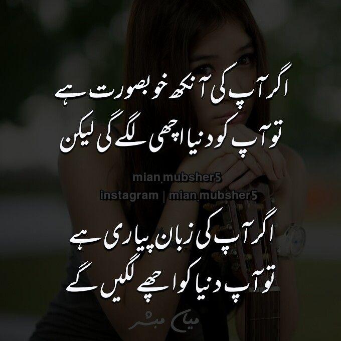 Urdu Quotes Best Quotes In Urdu Best Quotes Urdu Quotes