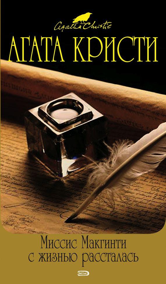 Агата кристи книги скачать торрентом бесплатно