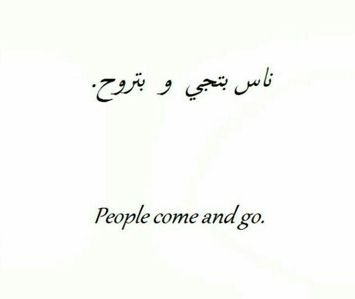 1000+ Images About In Arabic/English... On Pinterest