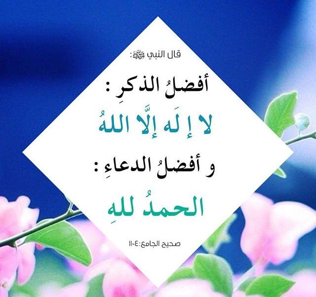 Pin By Yasmine On العربية Words Quotes Islamic Quotes Inspirational Quotes