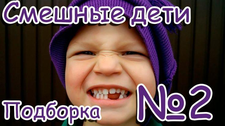 Смешные дети.  Подборка видео №2. Смешное видео про детей