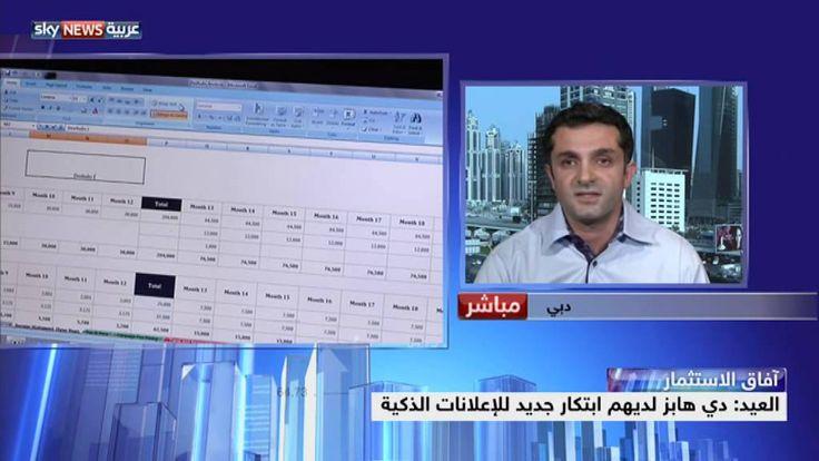 الإعلانات.. من لوحات صامتة إلى تكنولوجيا تفاعلية مع داني العيد مدير شركة بكسلبغ