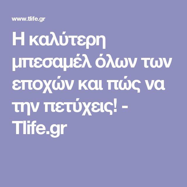Η καλύτερη μπεσαμέλ όλων των εποχών και πώς να την πετύχεις! - Tlife.gr