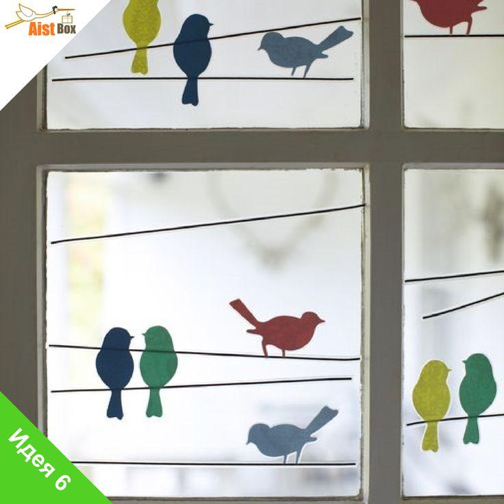 AistBox: 40 весенних идей  Если вид из вашего окошка не создаёт весеннего настроения, следующая идея специально для вас! Давайте посадим на окно ярких красивых птиц, которые точно понравятся малышам.