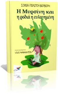 Εκδόσεις Σαΐτα | Δωρεάν βιβλία: Η Μυρσίνη και η ροδιά η ευλογημένη