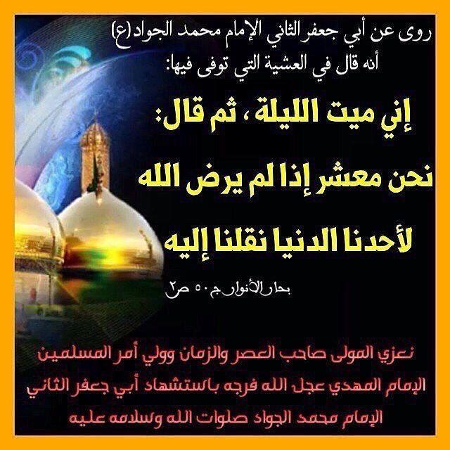 وفاة الإمام محمد الجواد عليه السلام Movie Posters Ale Poster