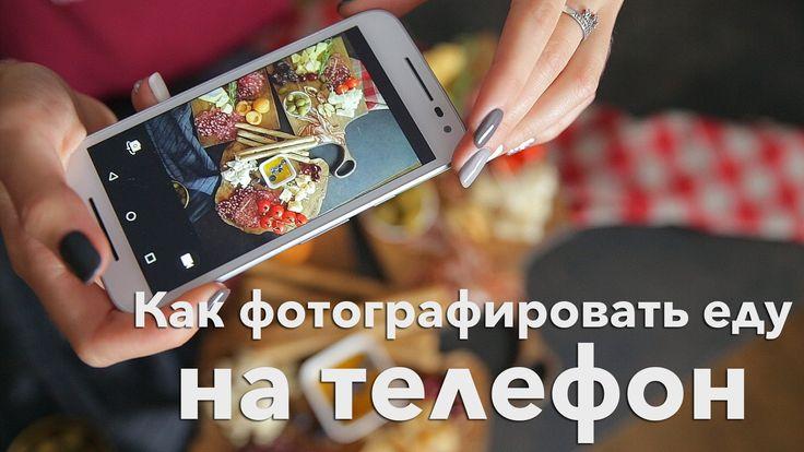 Как фотографировать еду на телефон?