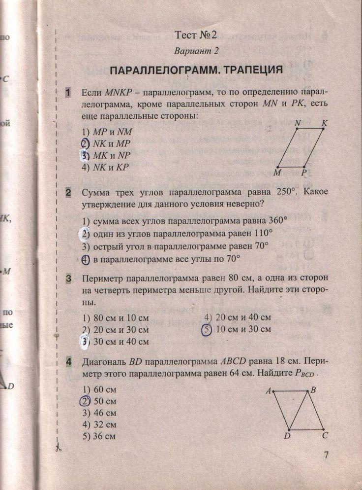 Ответы на тесты по геометрии 8 класс белицкая о в