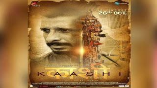Review: A weak and scary story is 'Kashi: In Search of Ganga