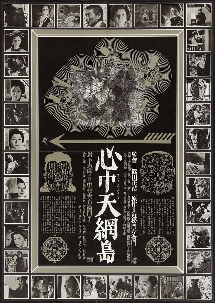 Juxtapoz Magazine - Vintage Japanese Movie Posters