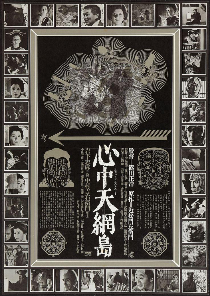 Juxtapoz Magazine - Vintage Japanese Movie Posters
